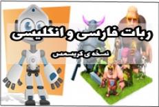 جدید ترین ربات کلش فارسی